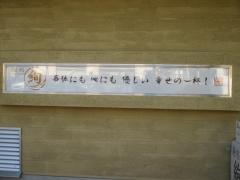 麺処 絢 Noodle Place KEN-9