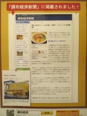 麺処 絢 Noodle Place KEN-10