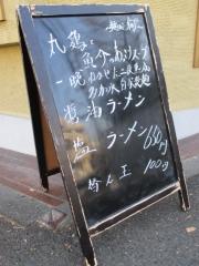 麺処 絢 Noodle Place KEN-11