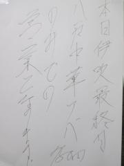 中華ソバ 伊吹 雅出張店-6