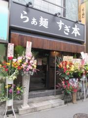 【新店】らぁ麺 すぎ本-1