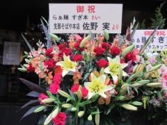 【新店】らぁ麺 すぎ本-2