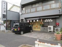 【新店】麺屋 お浦-1