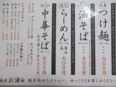 【新店】麺屋 お浦-5