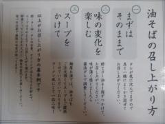 【新店】麺屋 お浦-8