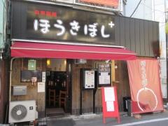 【新店】らーめん稲垣(仮)-1