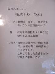 【新店】らーめん稲垣(仮)-2