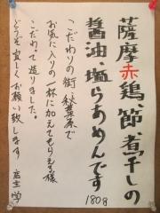 【新店】らぁめん学 SATORU-3