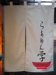 【新店】らぁめん学 SATORU-9