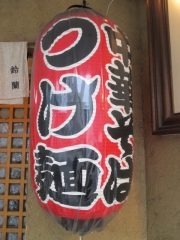 つけめん 中華そば 鈴蘭【壱壱】-8