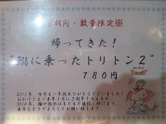 麺や 而今【四参】-2