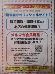 麺や 而今【四参】-9