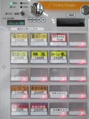 らーめん 香澄【七】-3