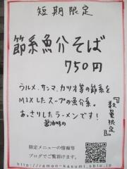 らーめん 香澄【七】-4