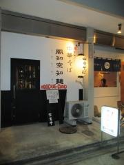 煮干し中華そば 風知空知麺-1