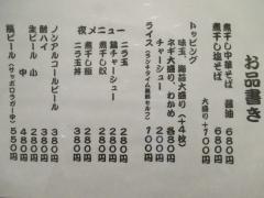 煮干し中華そば 風知空知麺-2