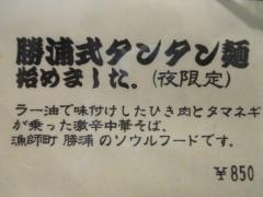 煮干し中華そば 風知空知麺-3