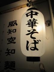 煮干し中華そば 風知空知麺-10