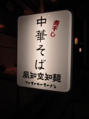 煮干し中華そば 風知空知麺-11