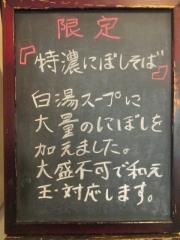 おおぜき中華そば店【四】-2