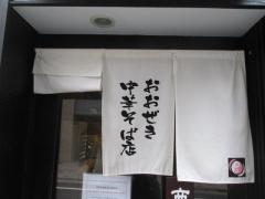 おおぜき中華そば店【四】-8