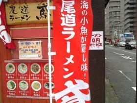 尾道ラーメン「鳶」