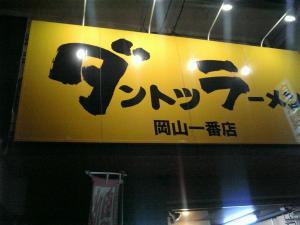 岡山市一番街の二郎ラーメン系店「ダントツラーメン」