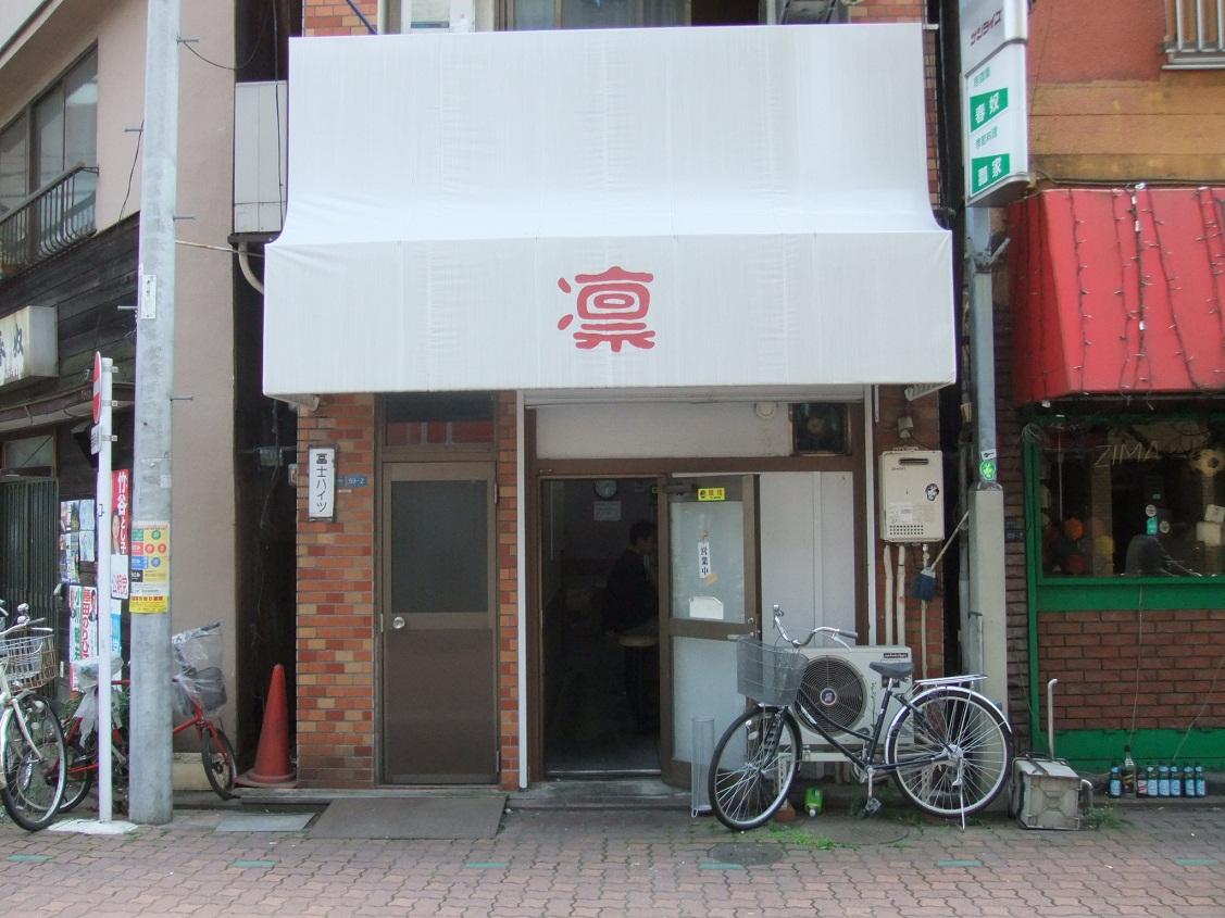 凛 蒲田店 10.06.06