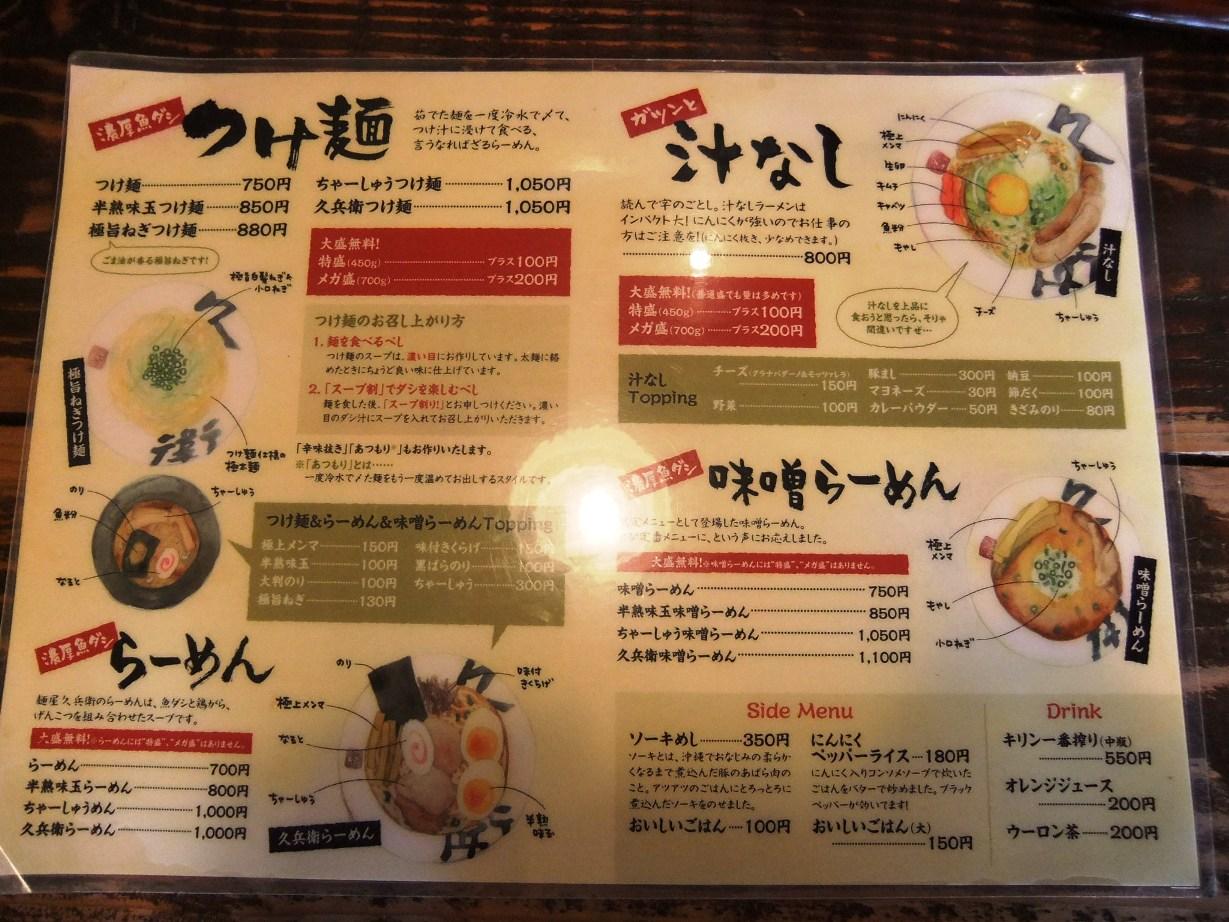 麺屋久半兵衛:メニュー 10.08.16