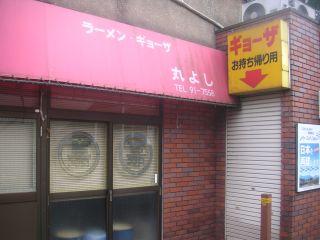 maruyoshi_ta.jpg