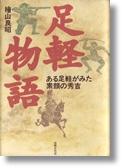 檜山良昭 「足軽物語」 世界文化社