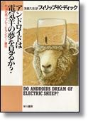 ディック 「アンドロイドは電気羊の夢を見るか?」 ハヤカワ文庫