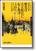 古川愛哲 「江戸時代の歴史は大正時代にねじ曲げられた」 講談社アルファ新書