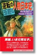 中江克己 「逆転の人物日本史」 日本文芸社