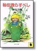神坂次郎 「秘伝洩らすべし」 河出文庫