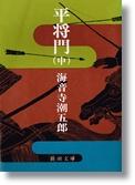 海音寺潮五郎 「平将門」全3冊 新潮文庫