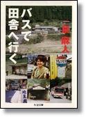 泉麻人 「バスで田舎へ行く」 ちくま文庫