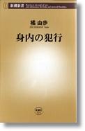 橘由歩 「身内の犯行」 新潮新書
