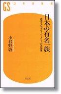 小谷野敦 「日本の有名一族」 幻冬社新書