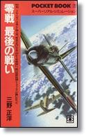 三野正洋 「零戦 最後の戦い」 ポケットブック