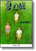 湯本香樹美 「夏の庭」 新潮文庫