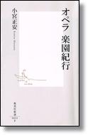 小宮正安 「オペラ 楽園紀行」 集英社新書