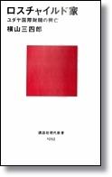 横山三四郎 「ロスチャイルド家」 講談社現代新書