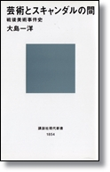 大島一洋 「芸術とスキャンダルの間」 講談社現代新書