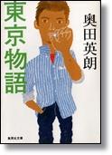 奥田英朗 「東京物語」 集英社文庫