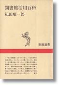 紀田順一郎 「図書館活用百科」 新潮選書
