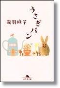瀧羽麻子 「うさぎパン」 幻冬舎文庫