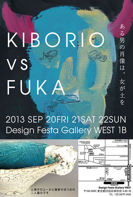 Exhibition of Kiborio VS Fuka