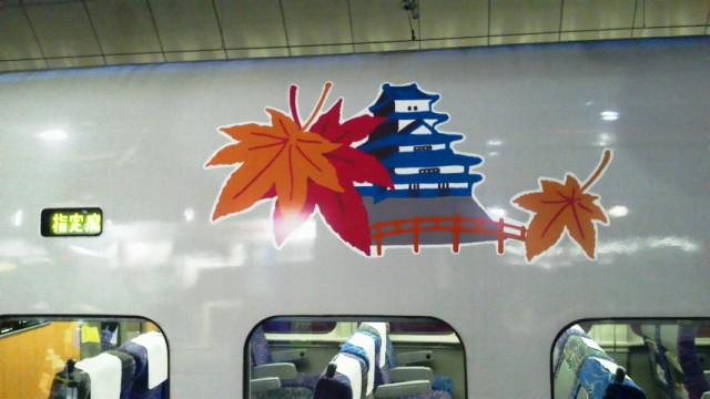 長野新幹線15周年バージョン (6)