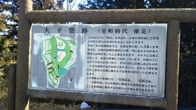 大下砦 (1)